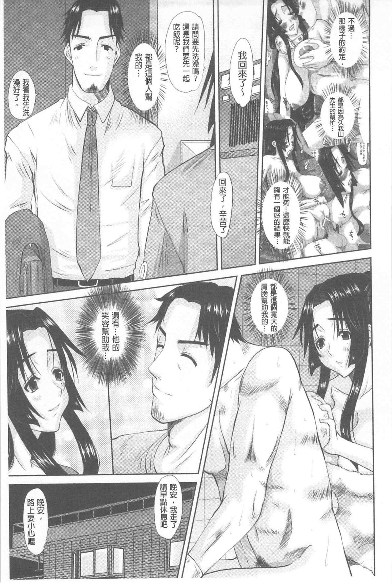 Hitozuma  Hinako-san   人妻雛子小姐 151