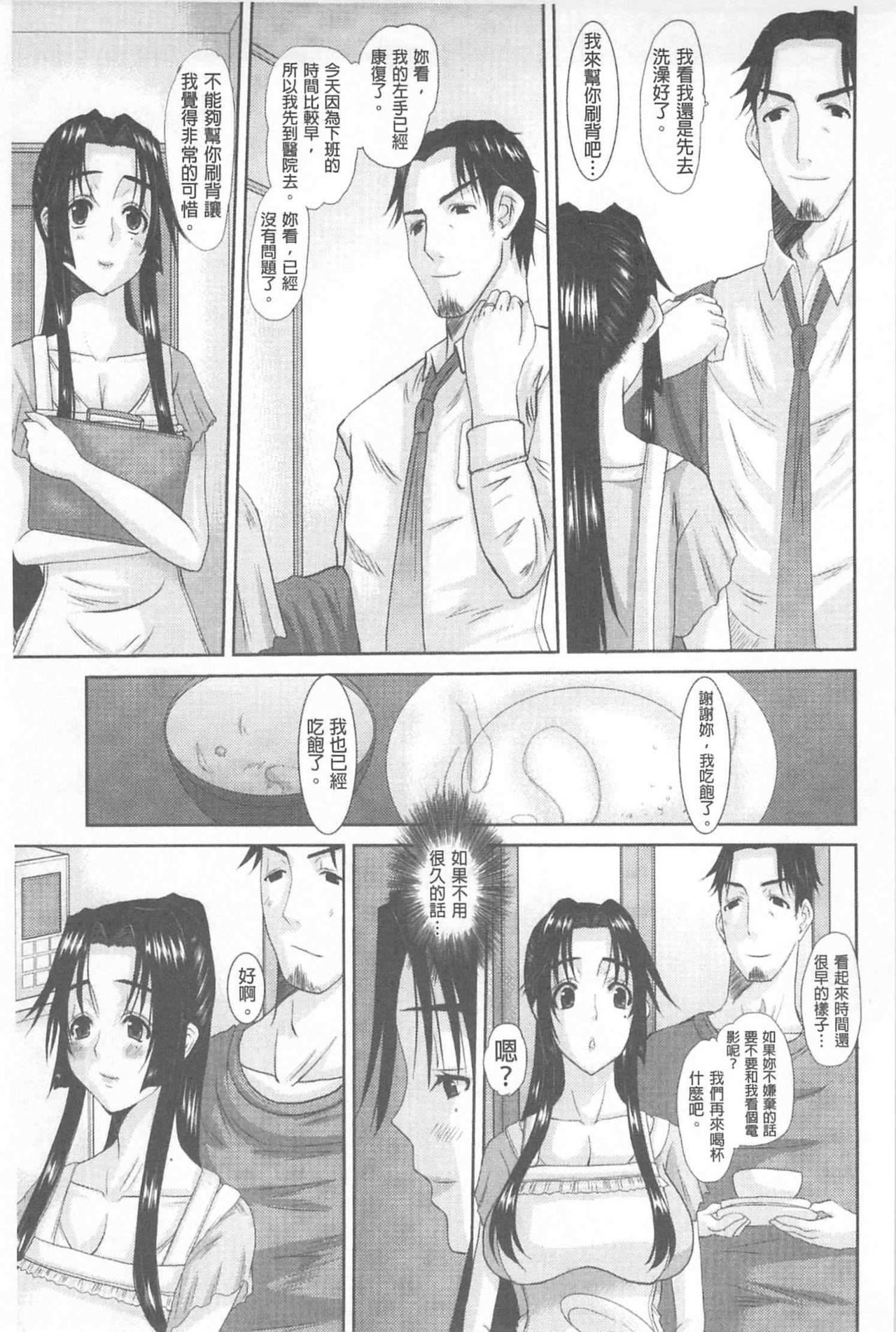 Hitozuma  Hinako-san   人妻雛子小姐 153
