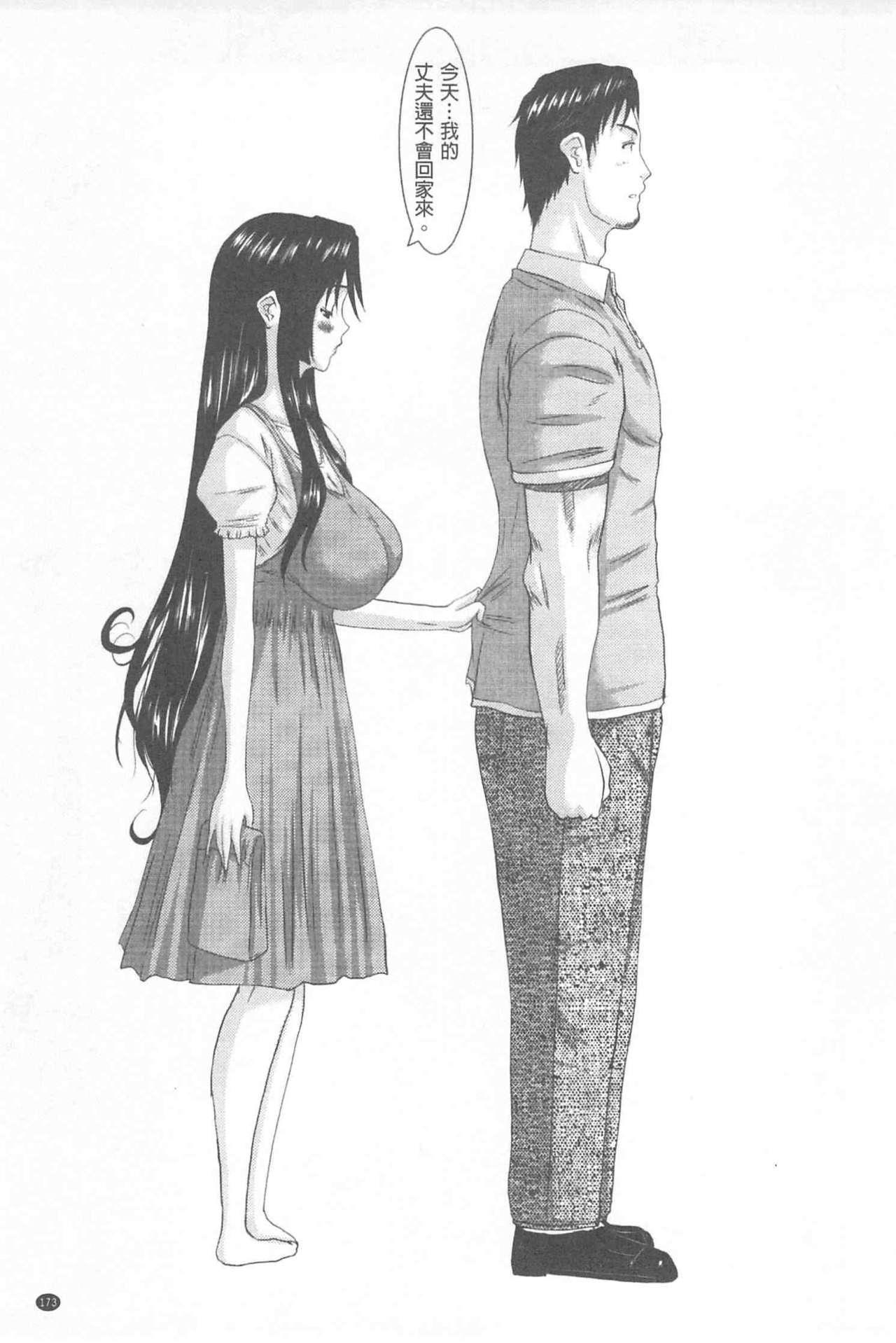 Hitozuma  Hinako-san   人妻雛子小姐 173