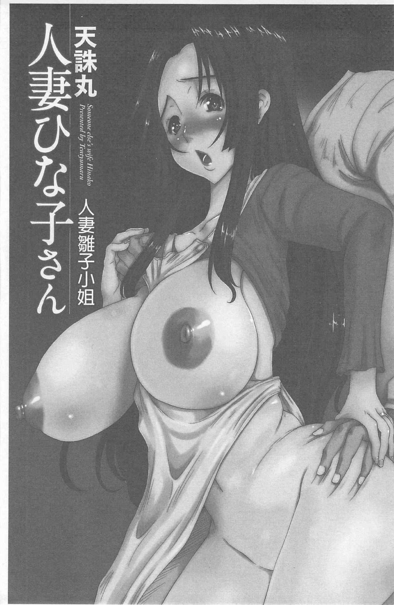Hitozuma  Hinako-san   人妻雛子小姐 1