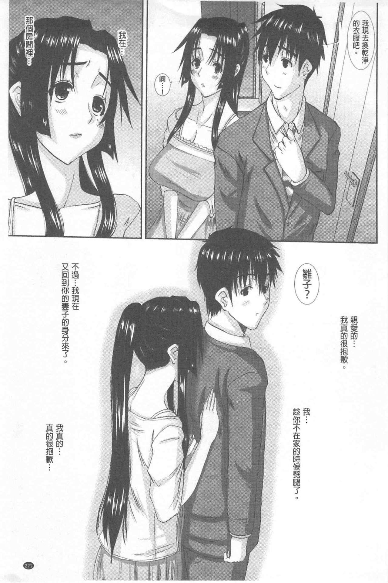 Hitozuma  Hinako-san   人妻雛子小姐 221