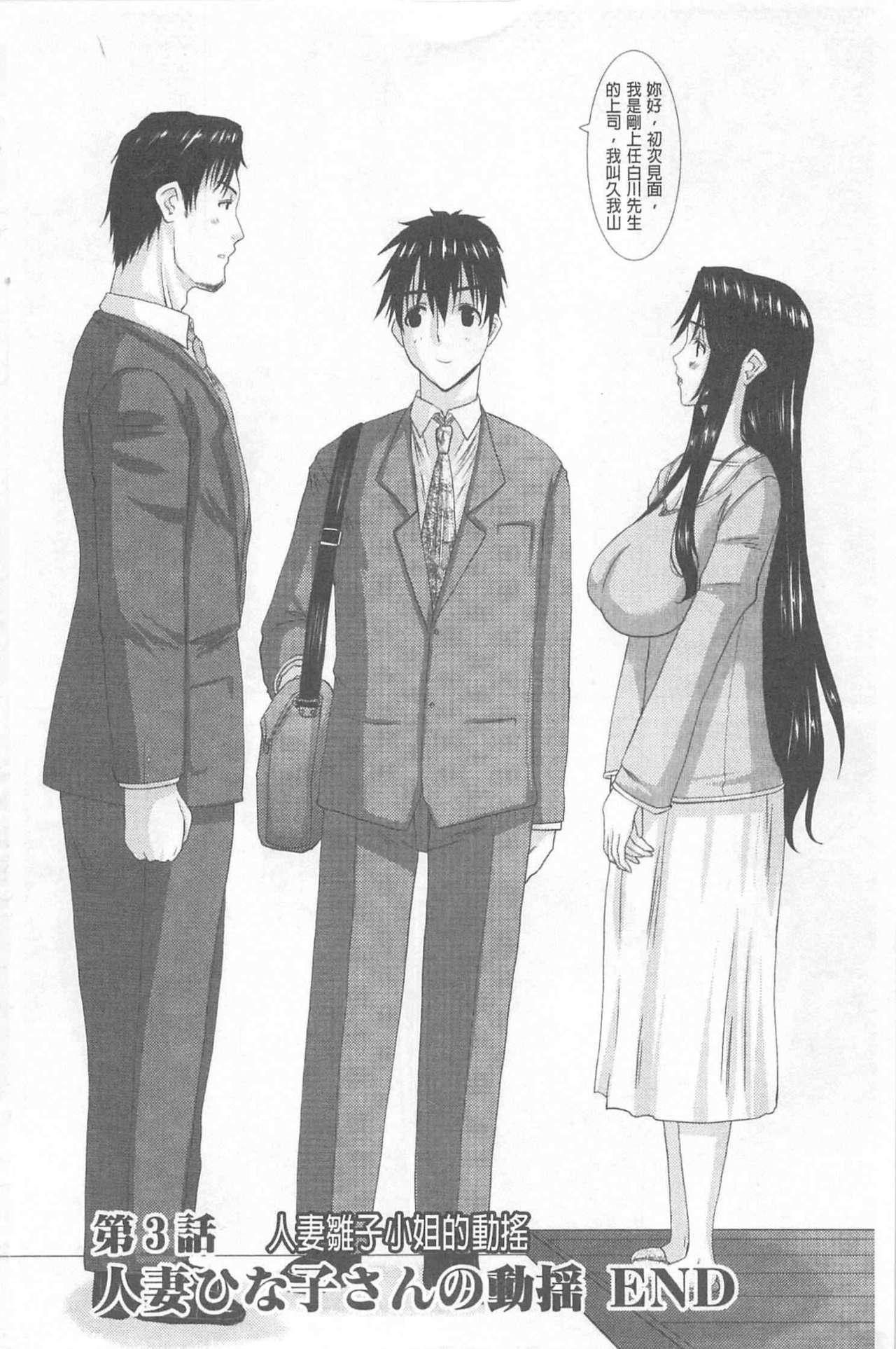Hitozuma  Hinako-san   人妻雛子小姐 224