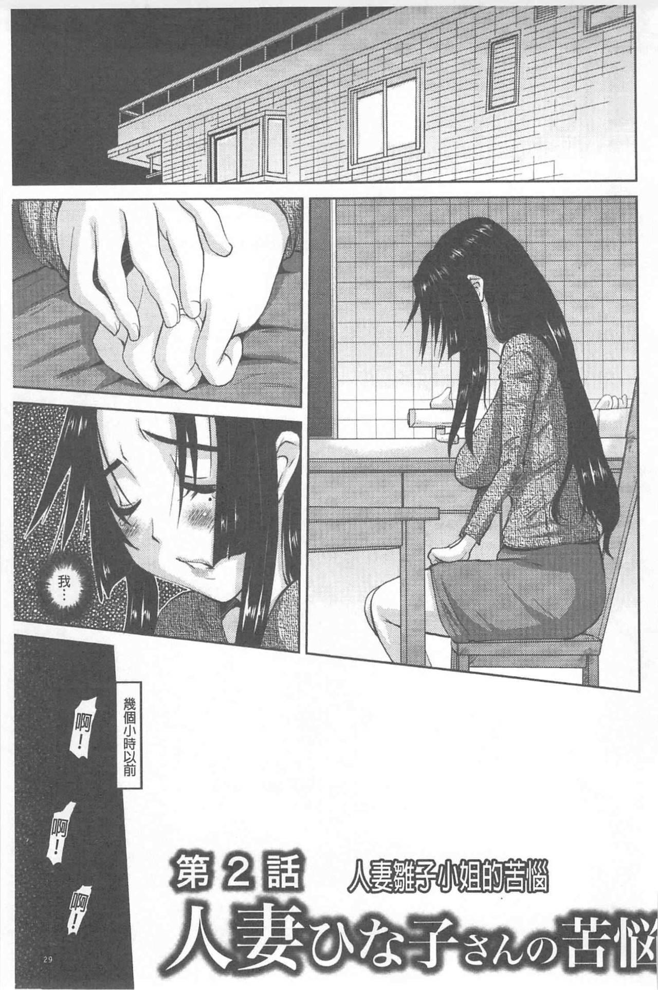 Hitozuma  Hinako-san   人妻雛子小姐 29