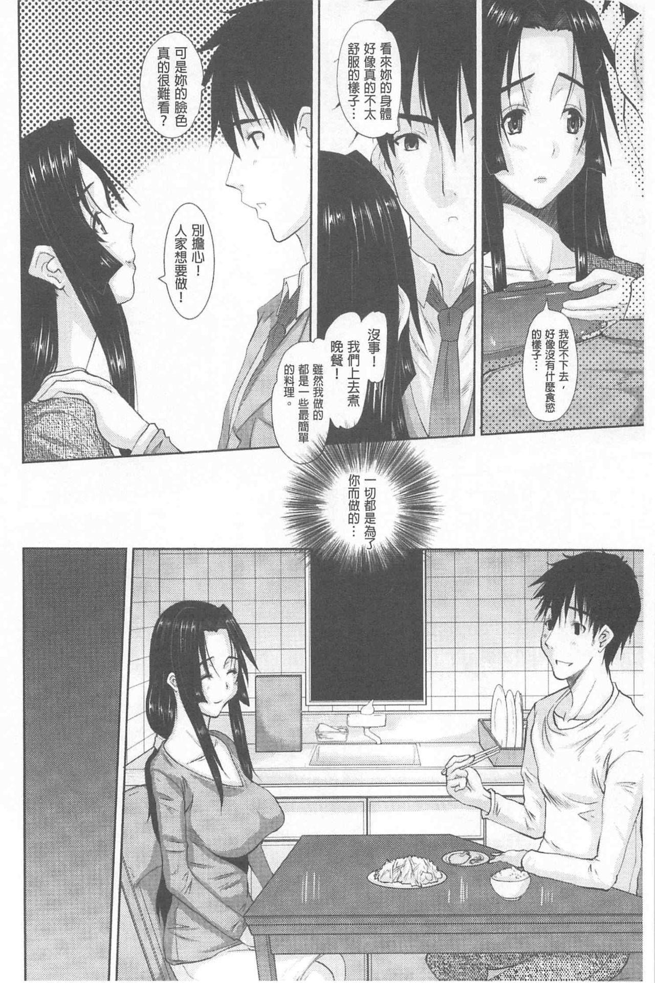 Hitozuma  Hinako-san   人妻雛子小姐 38