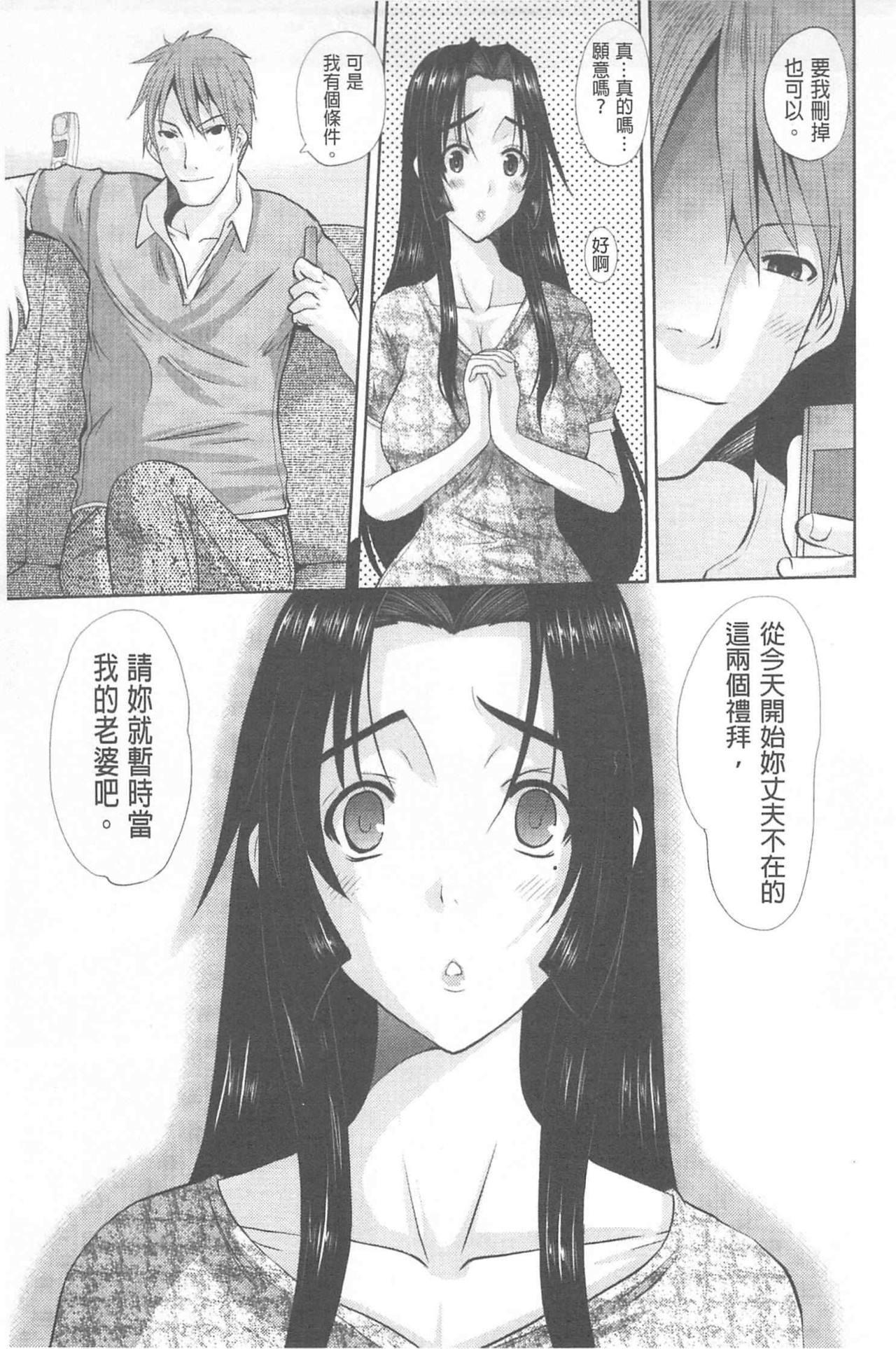 Hitozuma  Hinako-san   人妻雛子小姐 47