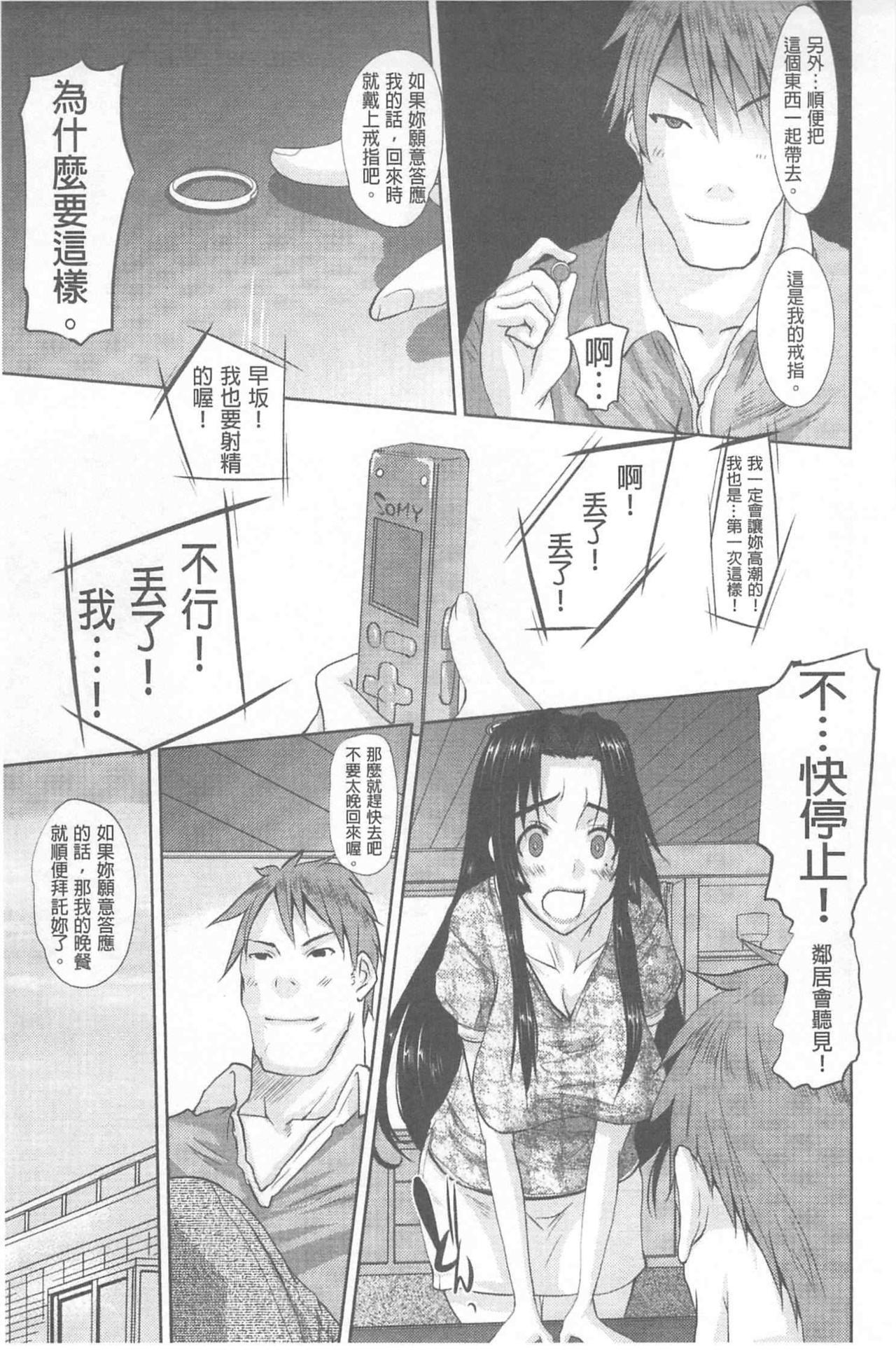Hitozuma  Hinako-san   人妻雛子小姐 49