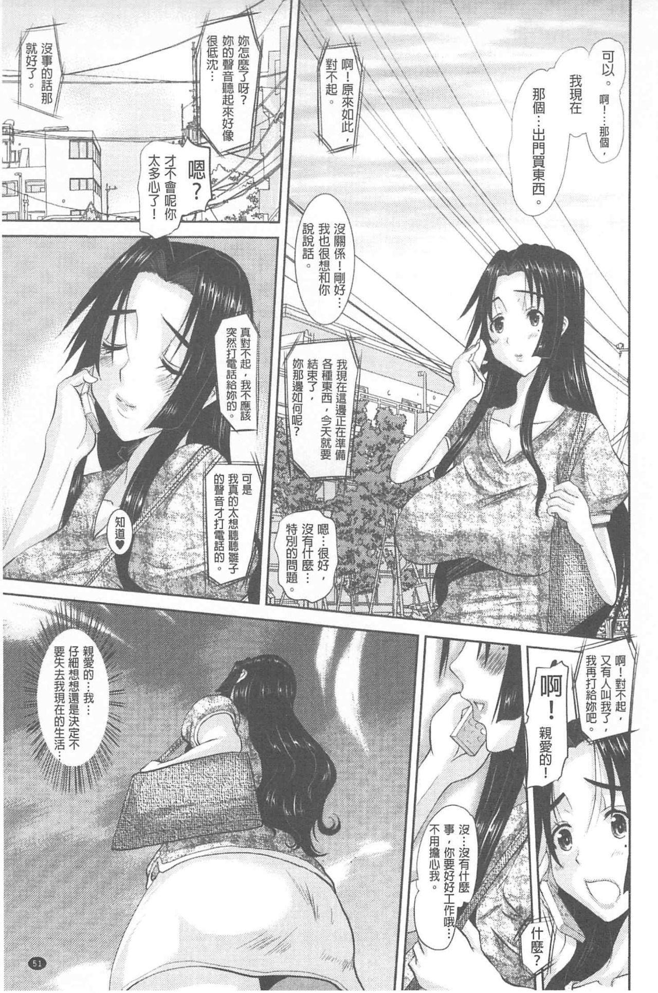 Hitozuma  Hinako-san   人妻雛子小姐 51