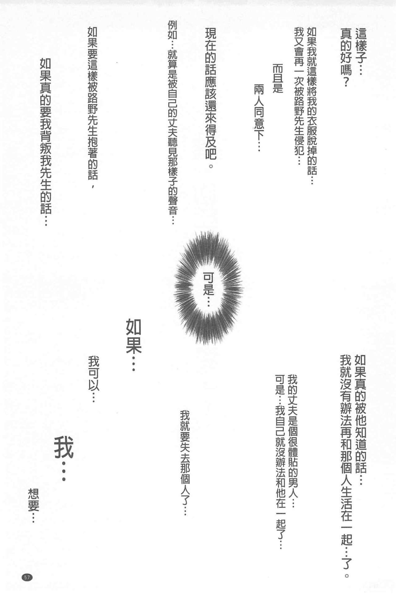 Hitozuma  Hinako-san   人妻雛子小姐 57