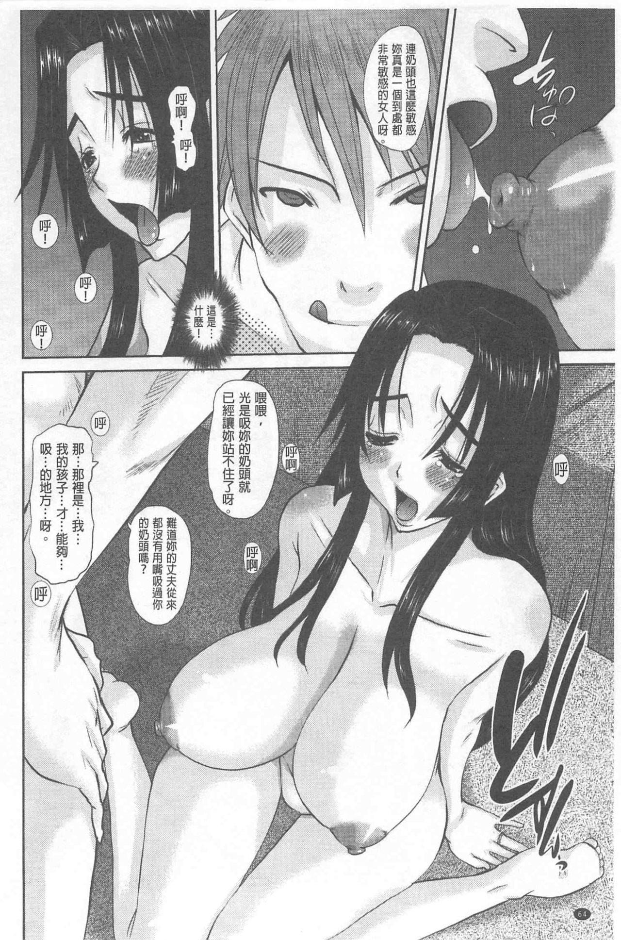 Hitozuma  Hinako-san   人妻雛子小姐 64