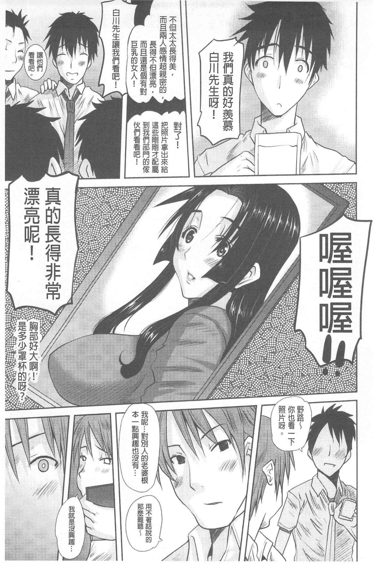 Hitozuma  Hinako-san   人妻雛子小姐 7