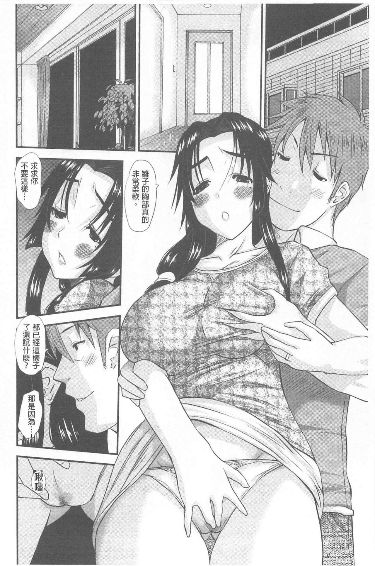Hitozuma  Hinako-san   人妻雛子小姐 90