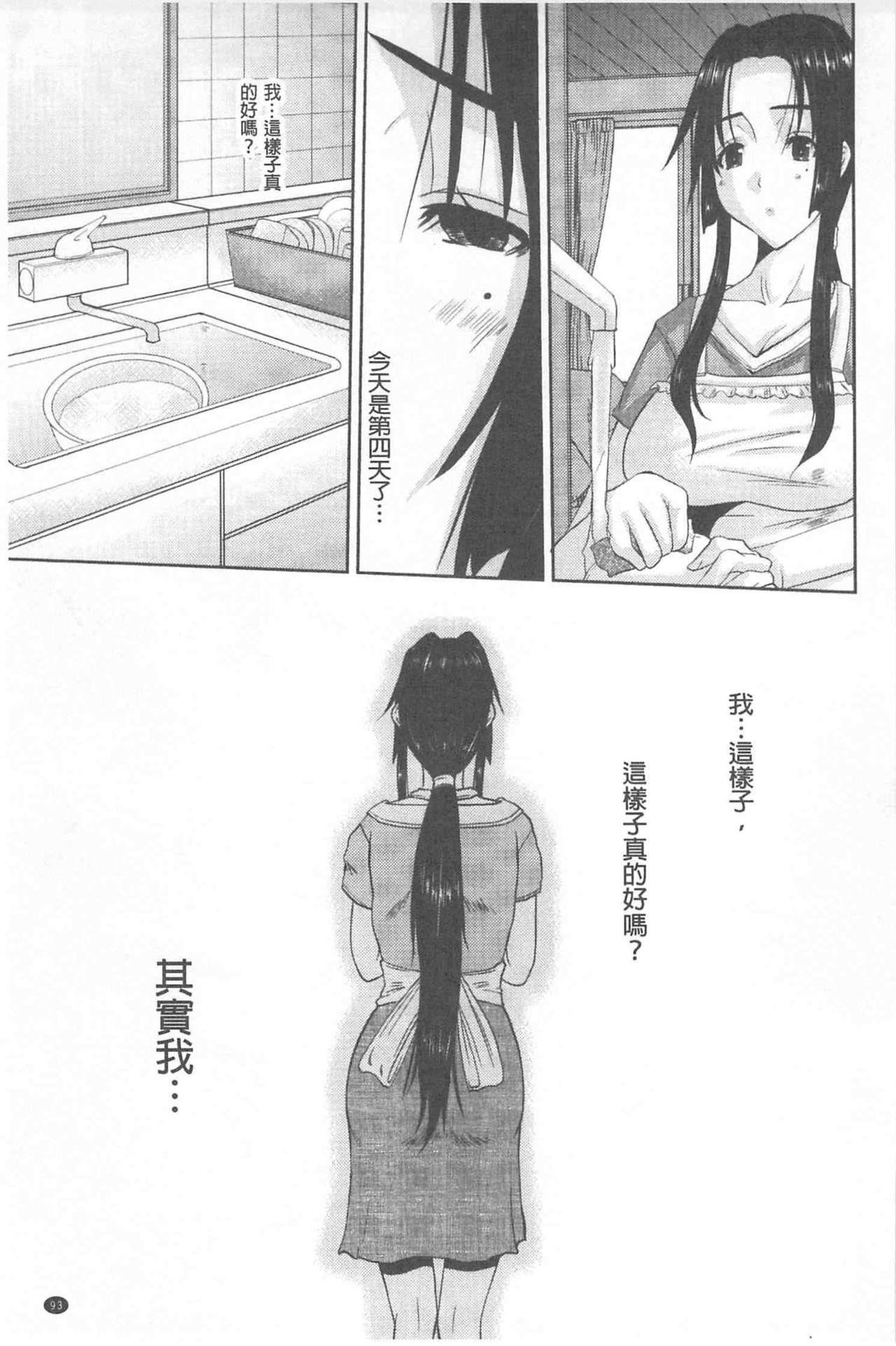 Hitozuma  Hinako-san   人妻雛子小姐 93