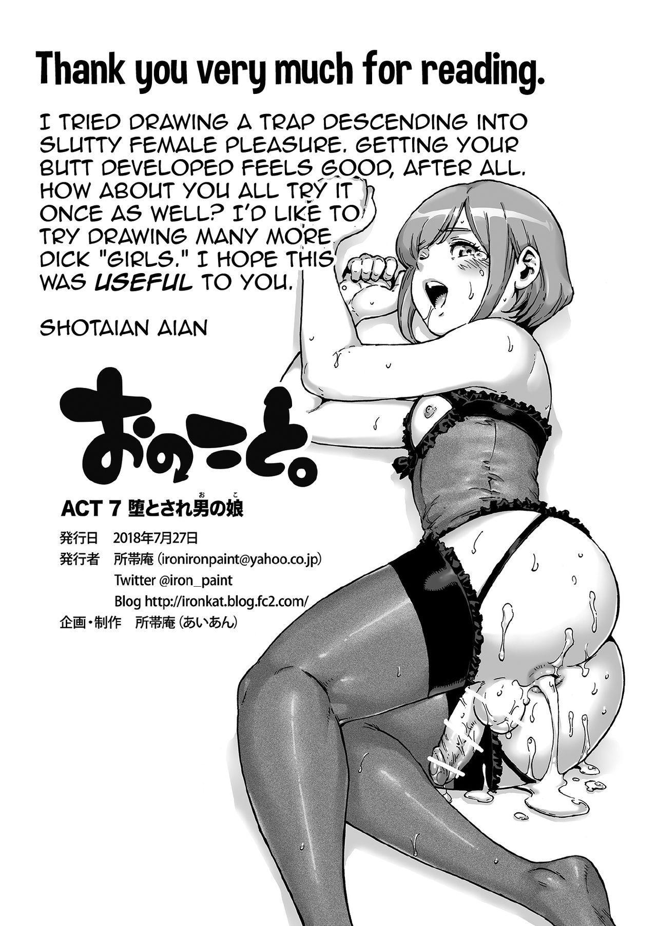 Onoko to. ACT 7 Otosare Onoko 19