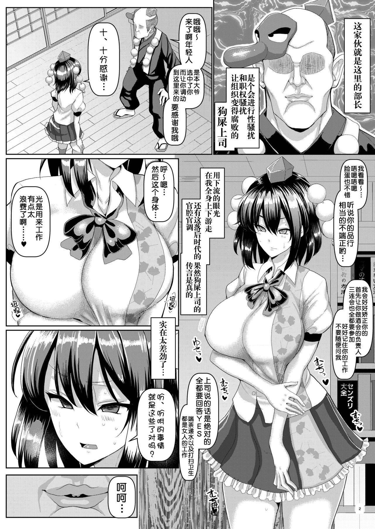 Kiyoku Tadashiku Tanoshii Shokuba | 清纯正直愉快的职场 2
