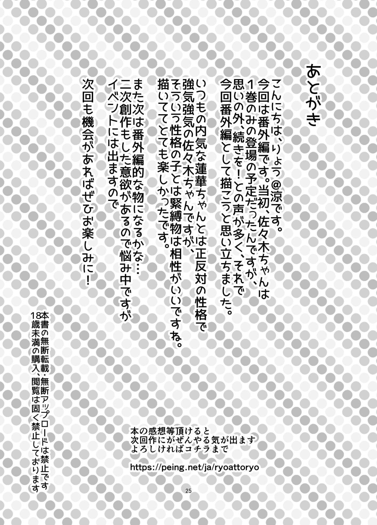 Rengesou Batsu 23