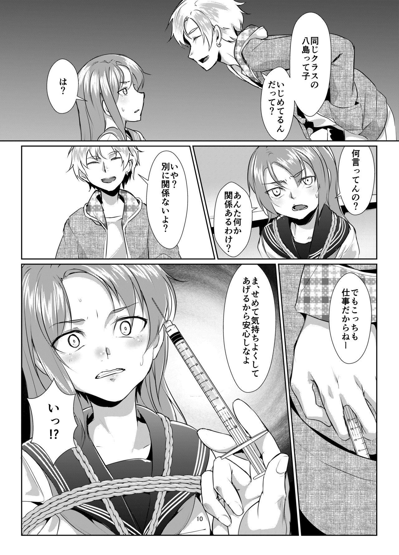 Rengesou Batsu 8