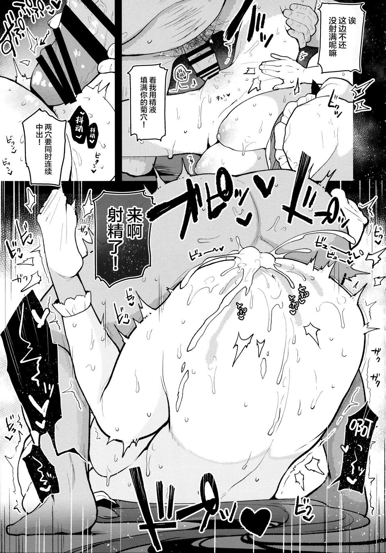 Dosukebe Pet no Patchouli to Gachihame Honki Koubi Shichaimashita 20