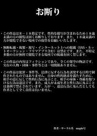 Maseo no Takurami - Danna no Tonari de Ryoujoku Sareta Hitozuma 1
