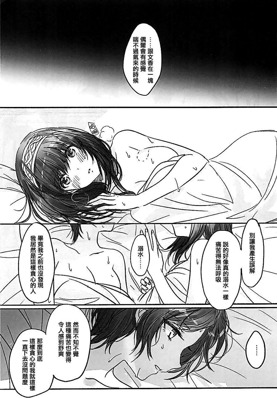 Kanade-san, Issho ni Oborete Mimasen ka? 10