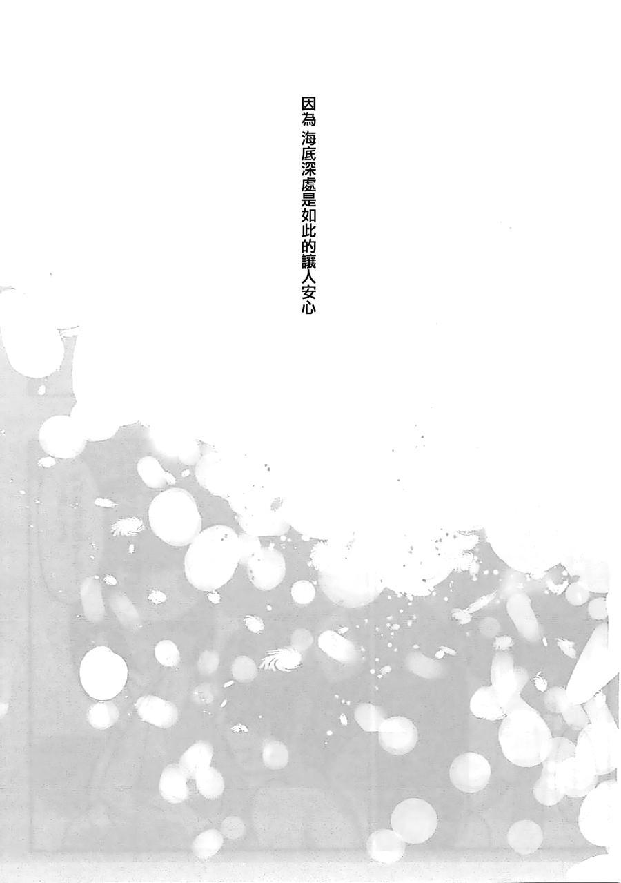 Kanade-san, Issho ni Oborete Mimasen ka? 19