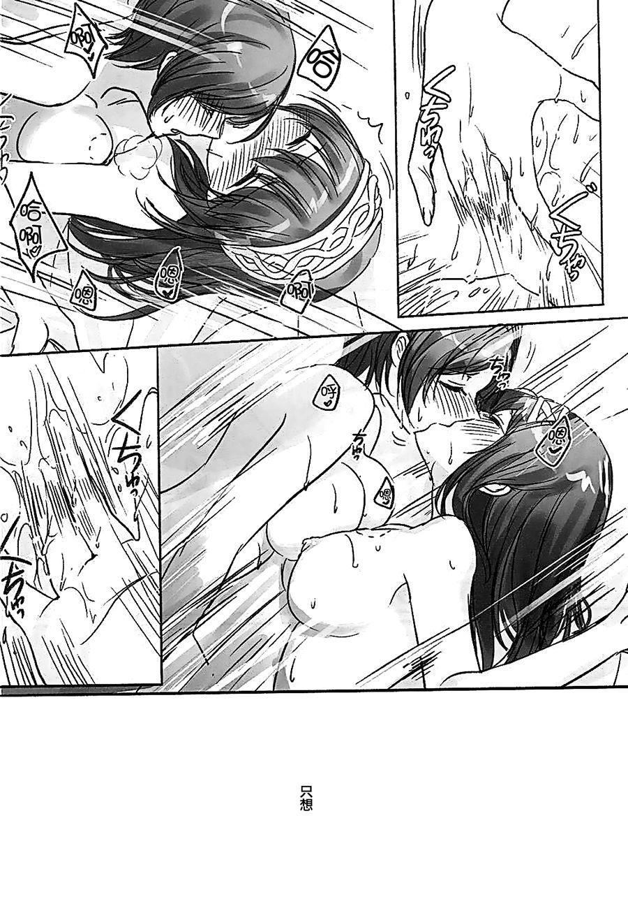 Kanade-san, Issho ni Oborete Mimasen ka? 8