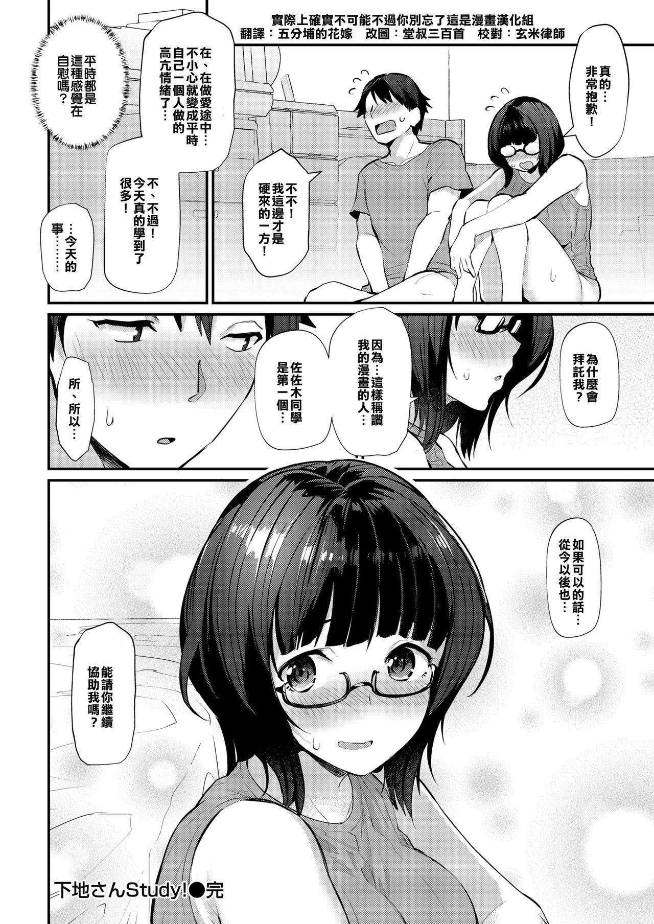Shimoji-san Study ! 17