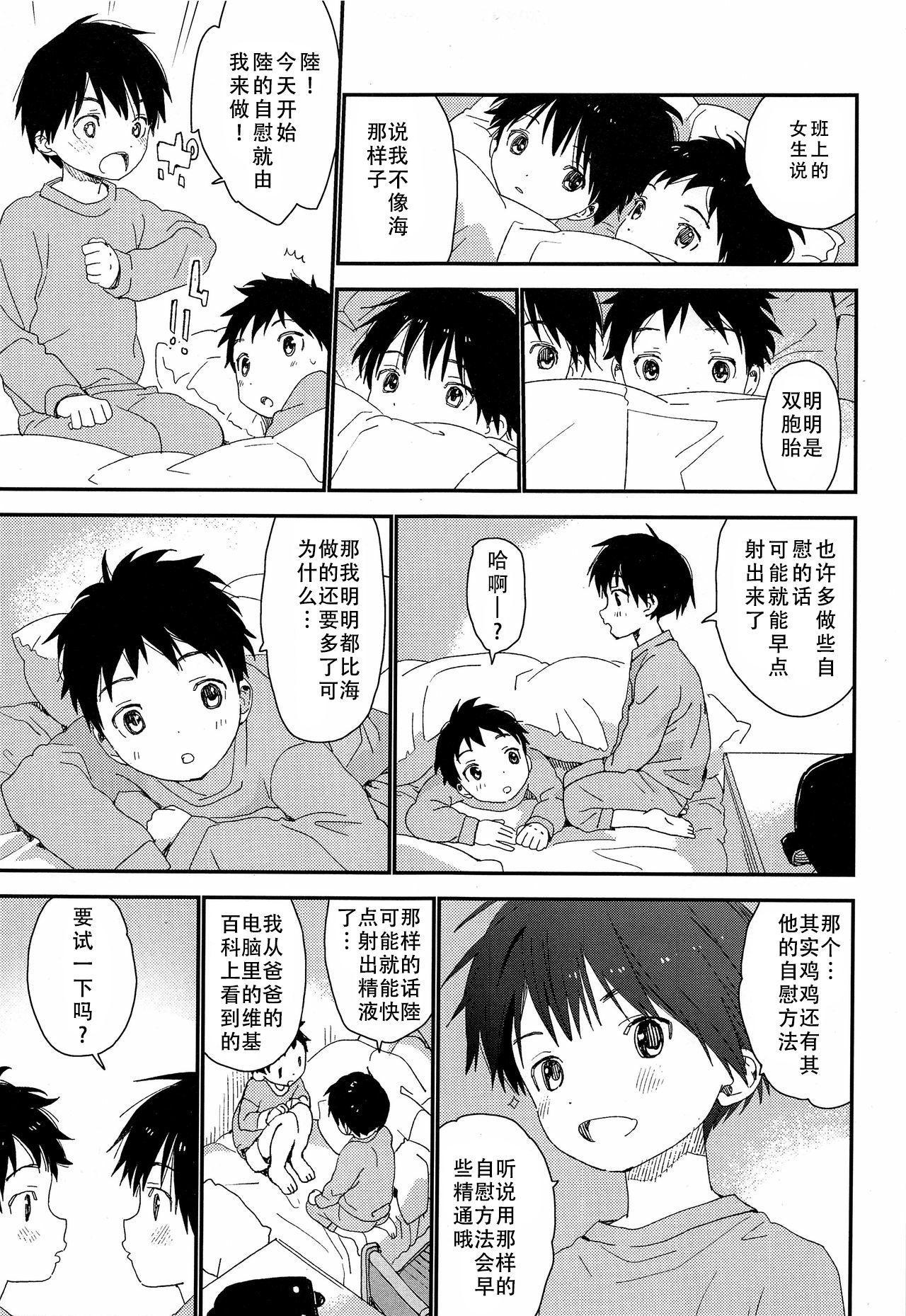 Futago-kun no Seitsuu Jijou 23