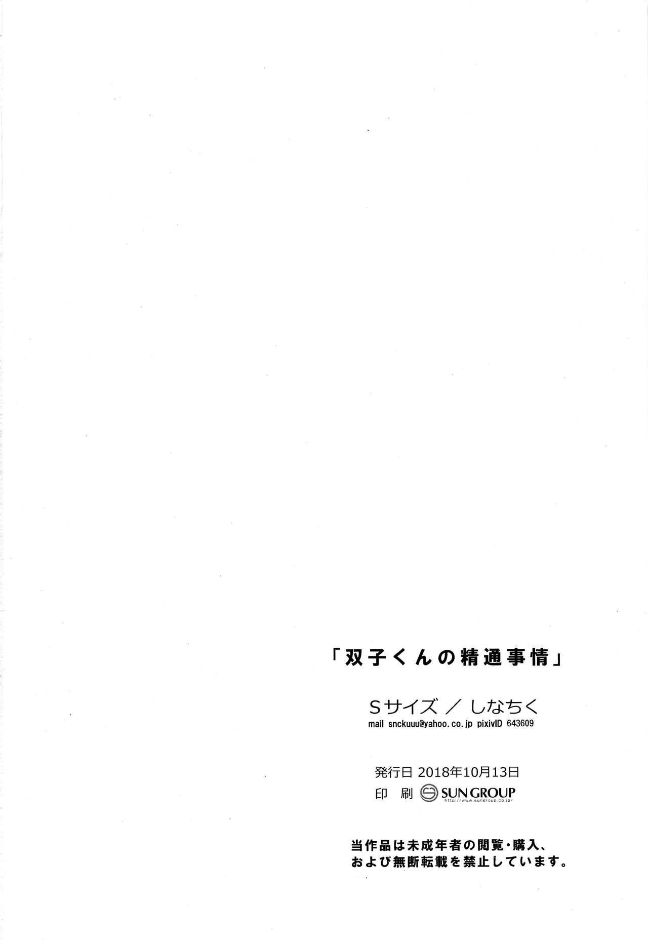 Futago-kun no Seitsuu Jijou 36