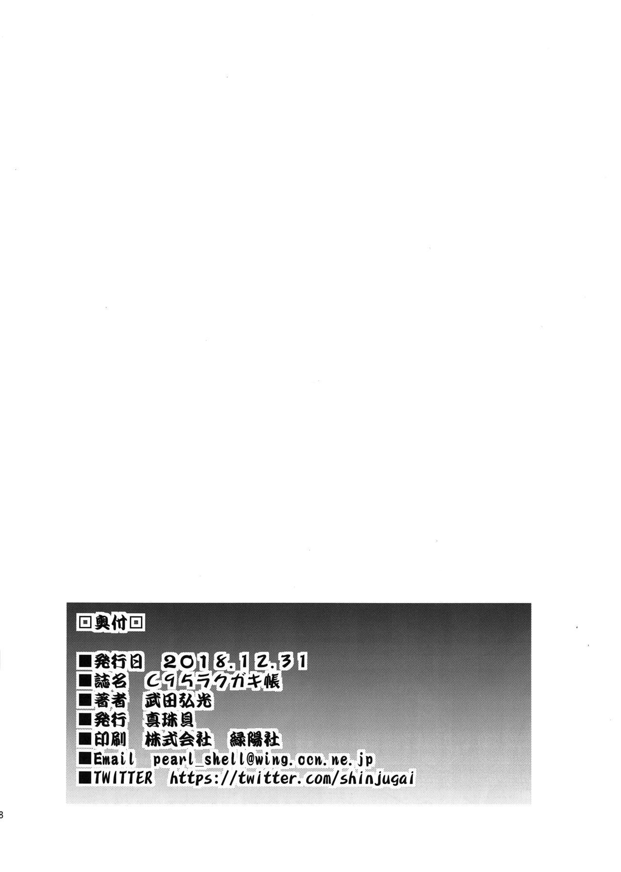 C95 Rakugakichou 7