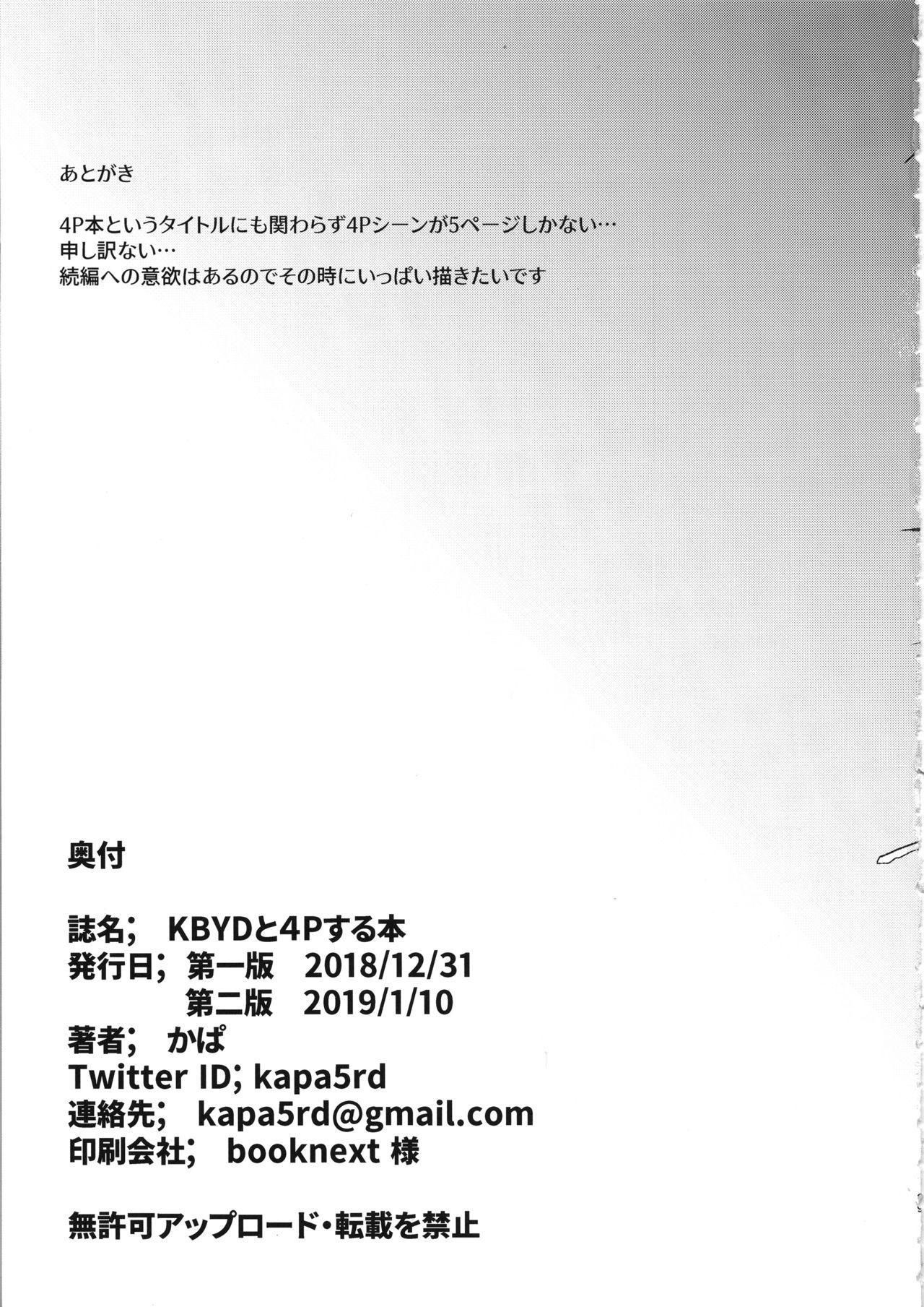 KBYD to 4P Suru Hon 27