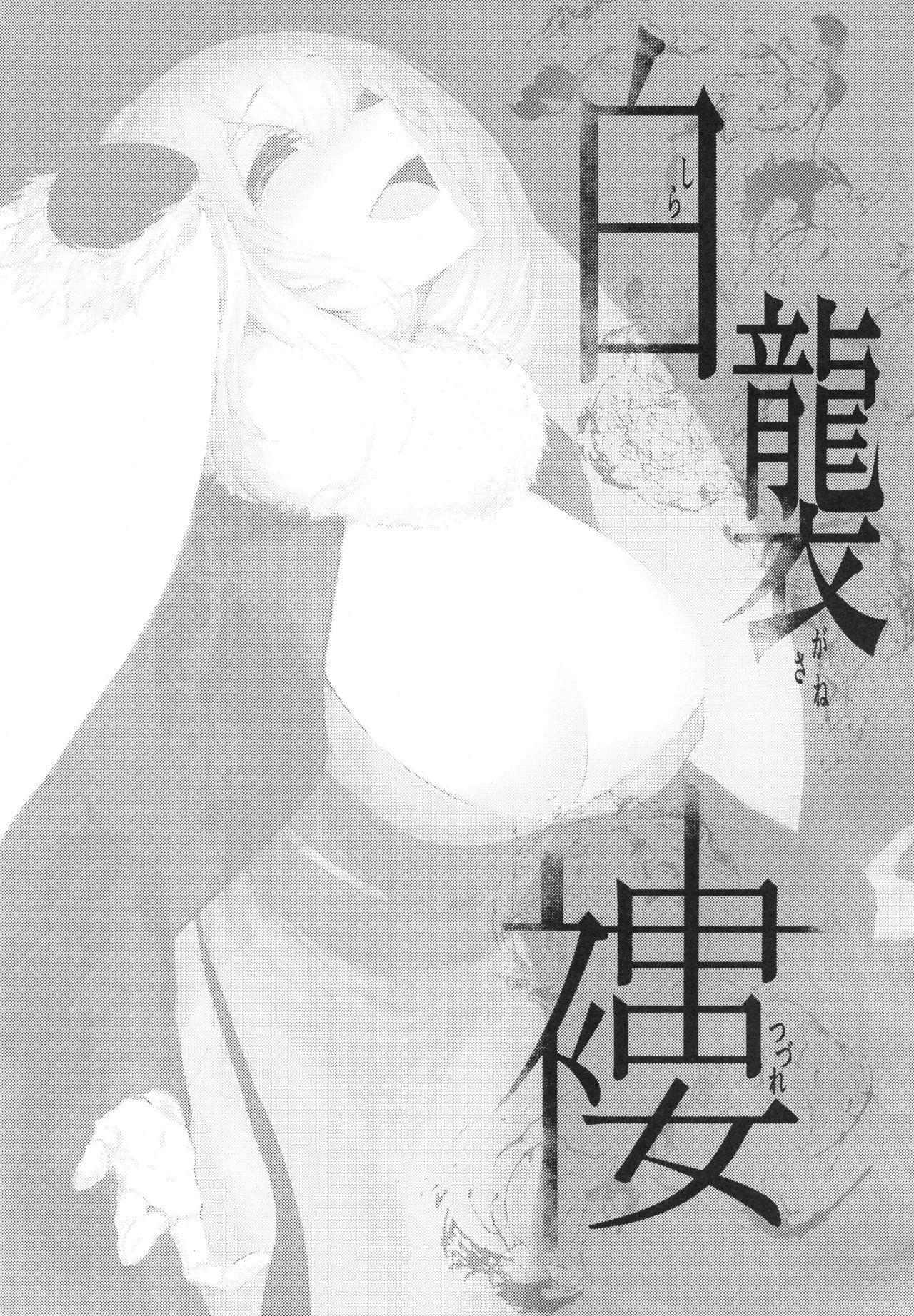 Shiragasane 1