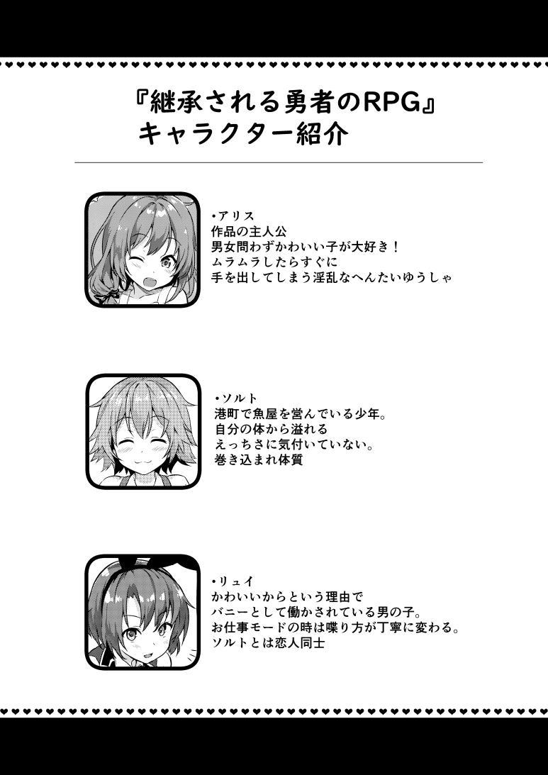 Keishou Sareru Yuusha no Doujinshi 2