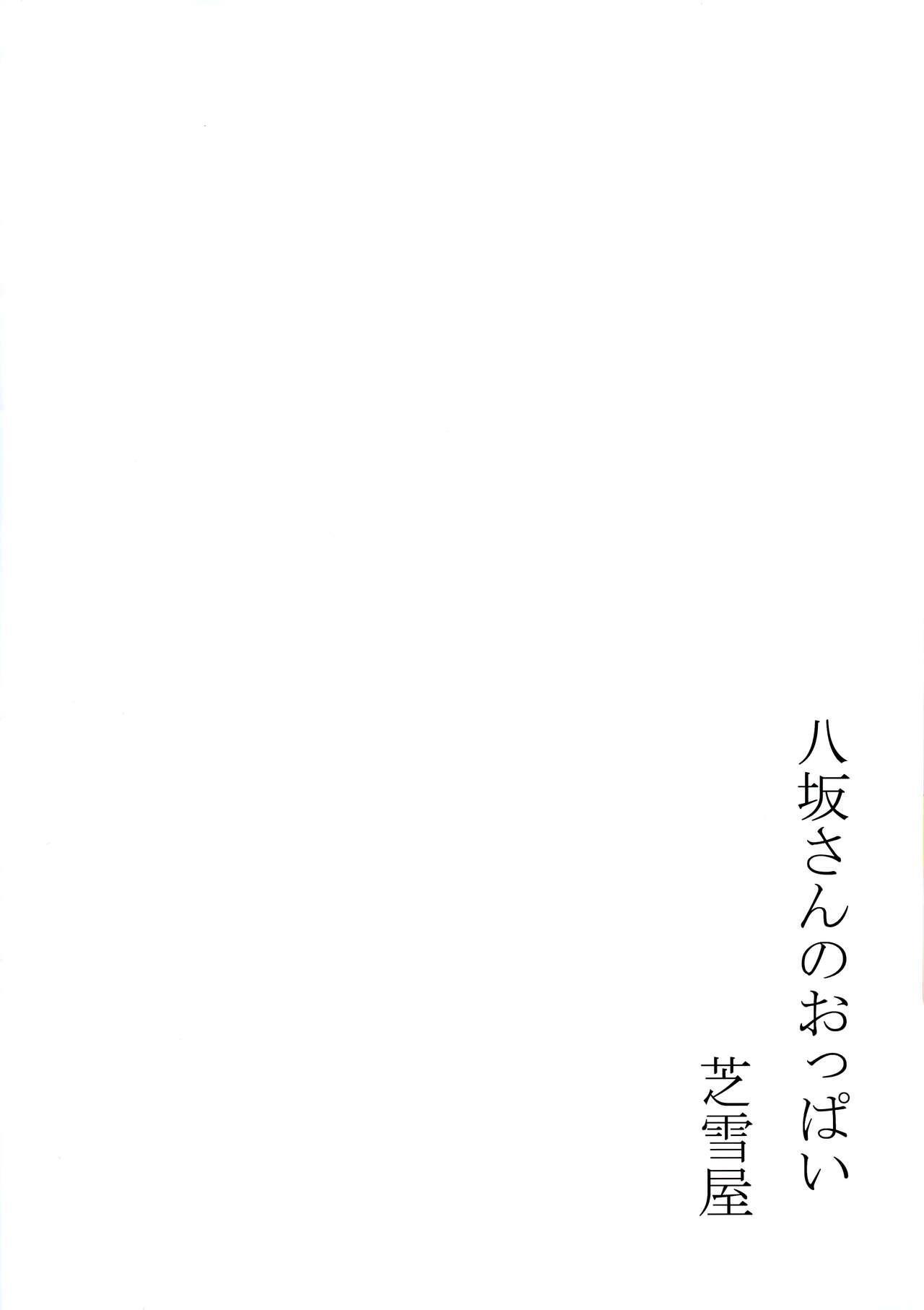 (C94) [Shibayukiya (Shibayuki)] Yasaka-san no Oppai   Yasaka-san's Boobs (High School DxD) [English] [biribiri] 11
