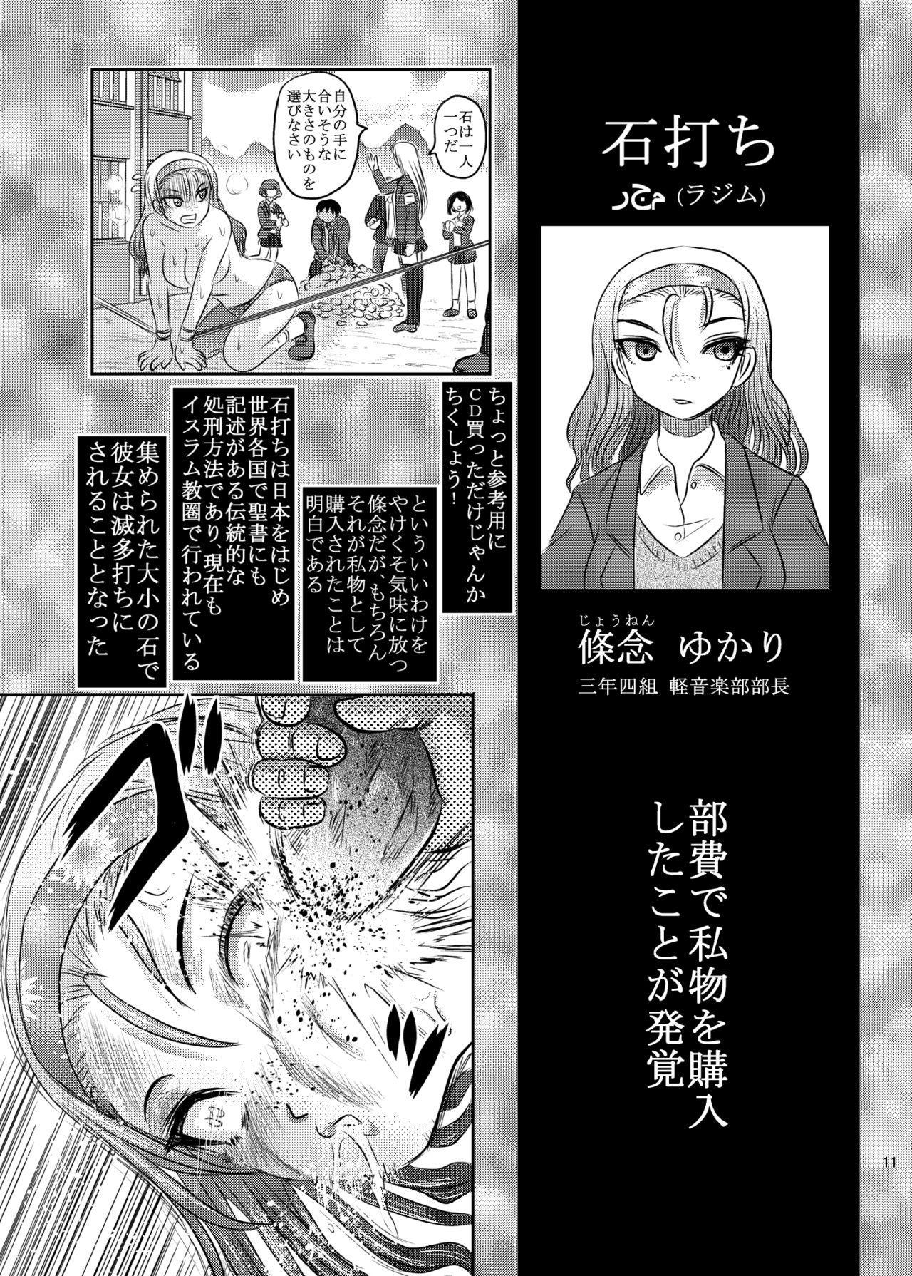 [Uzigaya (Uziga Waita)] Dokudoku vol. 16 Shi-kei Shi-kkou [Digital] 9