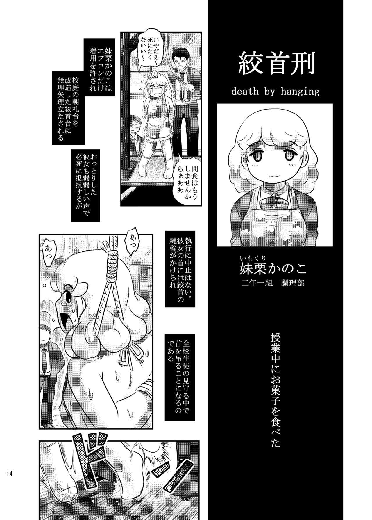 [Uzigaya (Uziga Waita)] Dokudoku vol. 16 Shi-kei Shi-kkou [Digital] 12