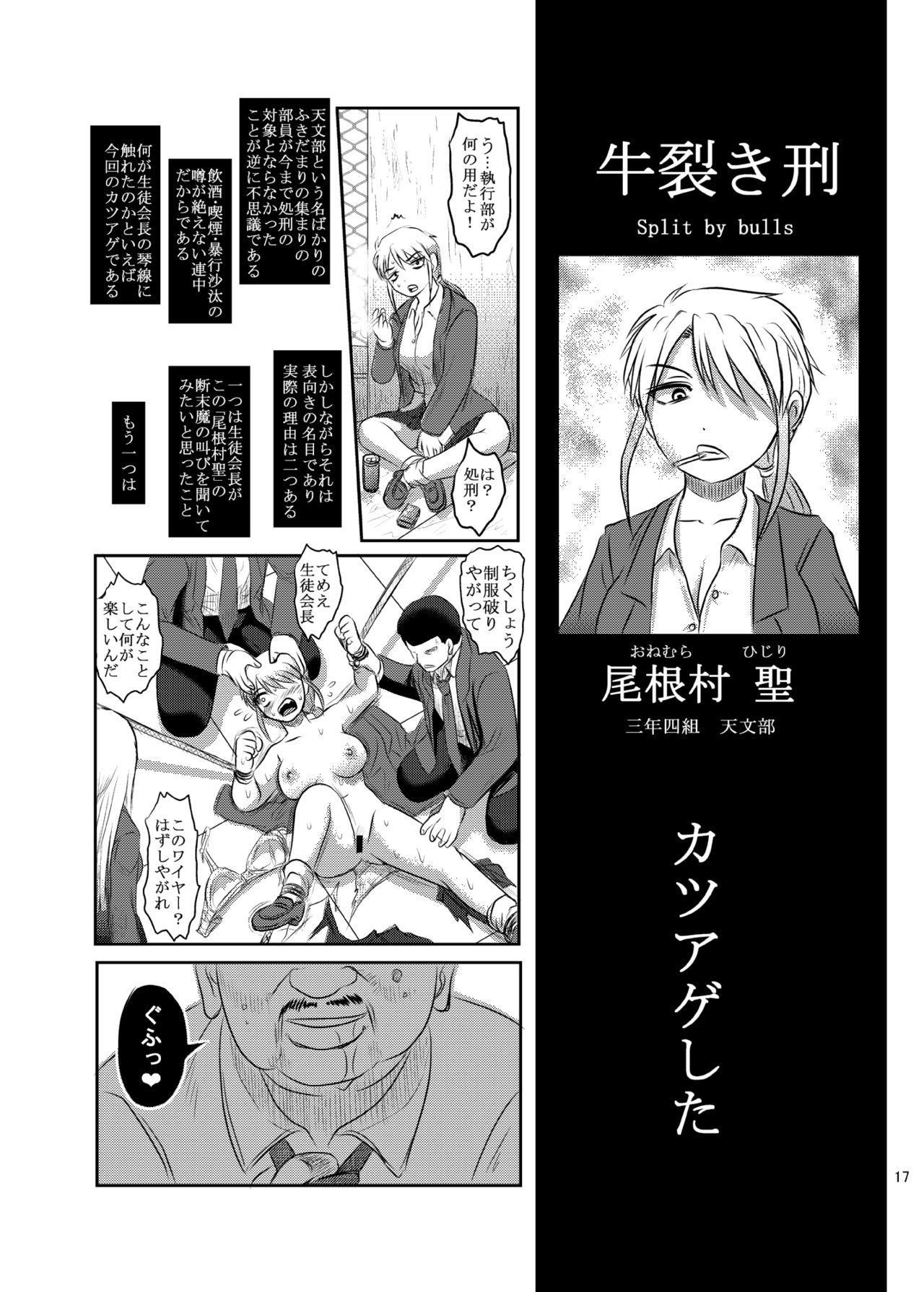 [Uzigaya (Uziga Waita)] Dokudoku vol. 16 Shi-kei Shi-kkou [Digital] 15