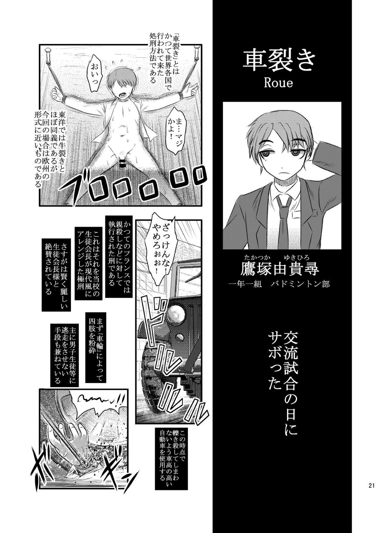 [Uzigaya (Uziga Waita)] Dokudoku vol. 16 Shi-kei Shi-kkou [Digital] 19