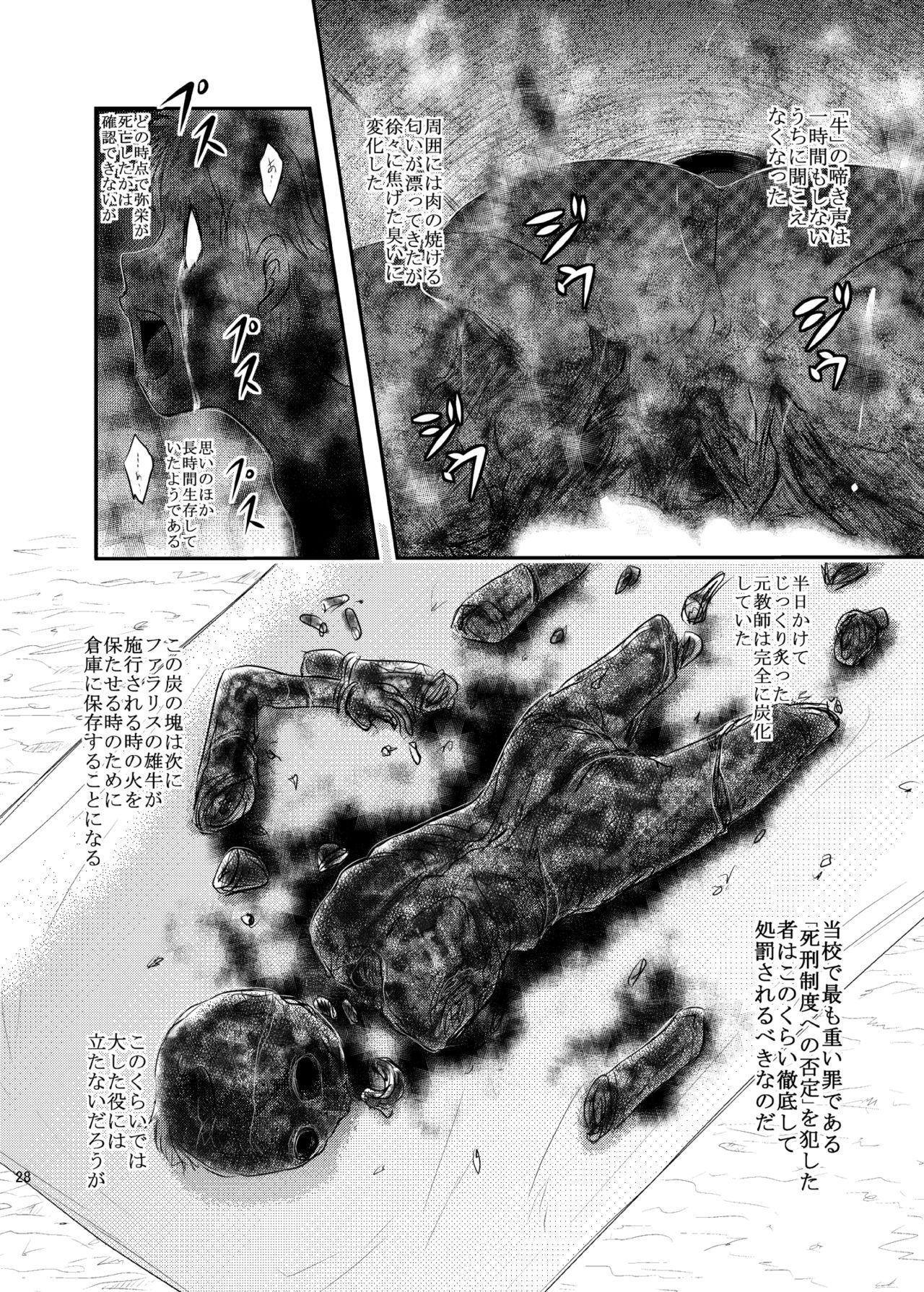 [Uzigaya (Uziga Waita)] Dokudoku vol. 16 Shi-kei Shi-kkou [Digital] 26