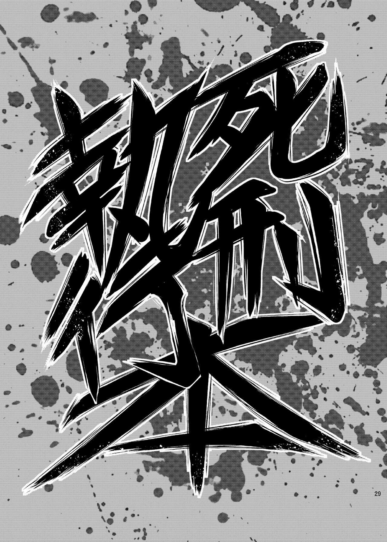 [Uzigaya (Uziga Waita)] Dokudoku vol. 16 Shi-kei Shi-kkou [Digital] 27