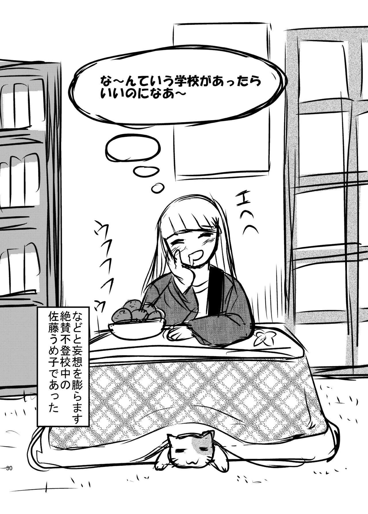[Uzigaya (Uziga Waita)] Dokudoku vol. 16 Shi-kei Shi-kkou [Digital] 28