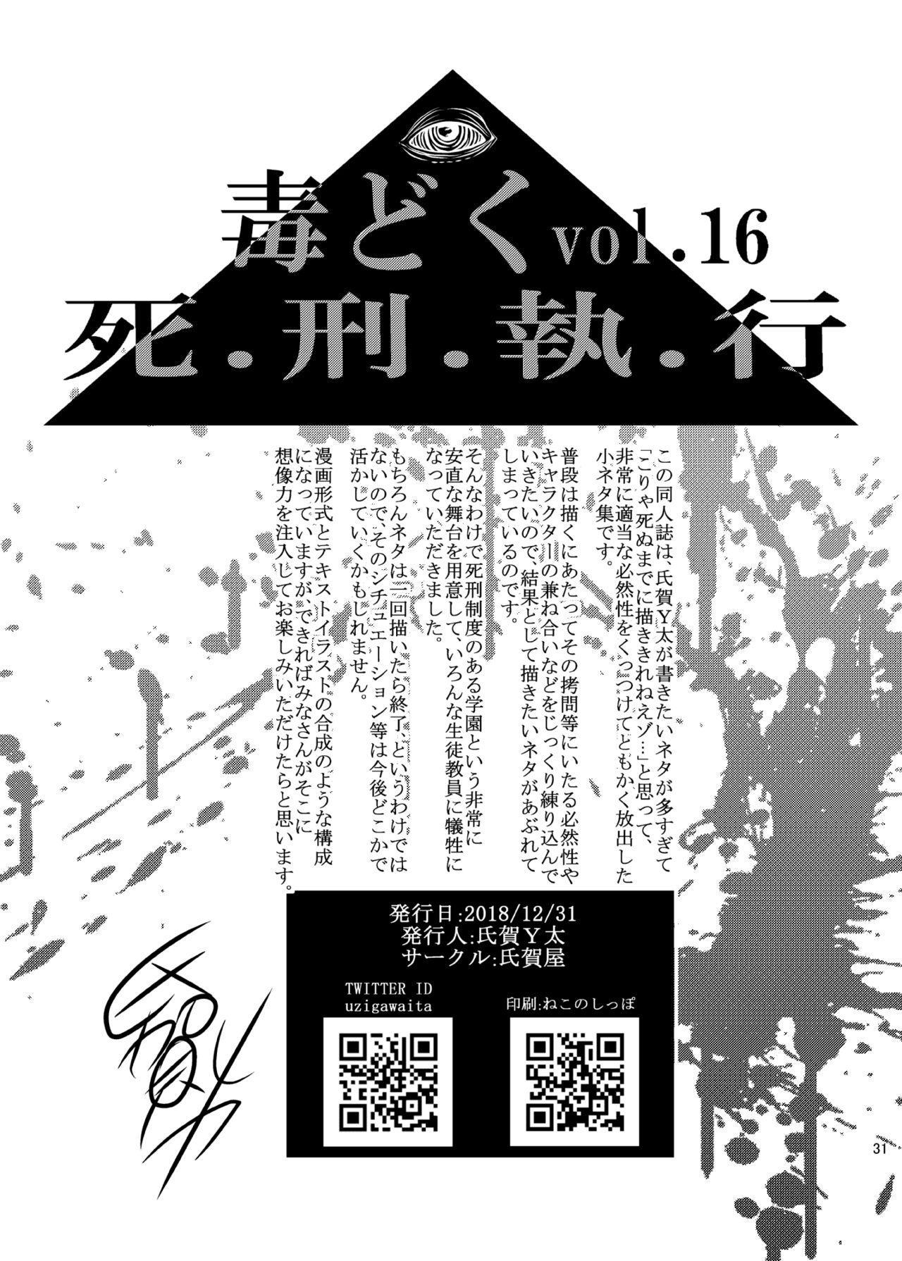 [Uzigaya (Uziga Waita)] Dokudoku vol. 16 Shi-kei Shi-kkou [Digital] 29