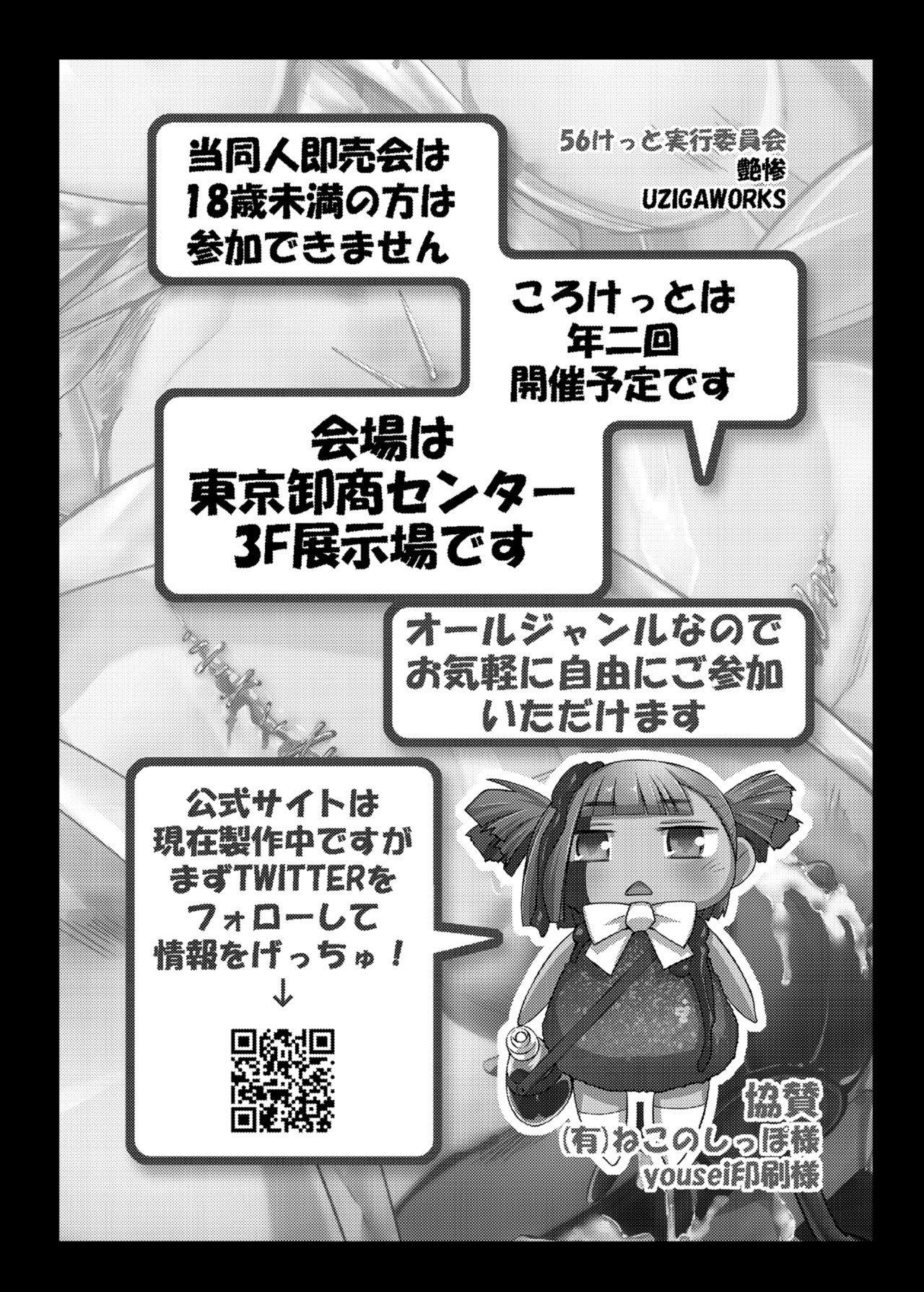 [Uzigaya (Uziga Waita)] Dokudoku vol. 16 Shi-kei Shi-kkou [Digital] 30