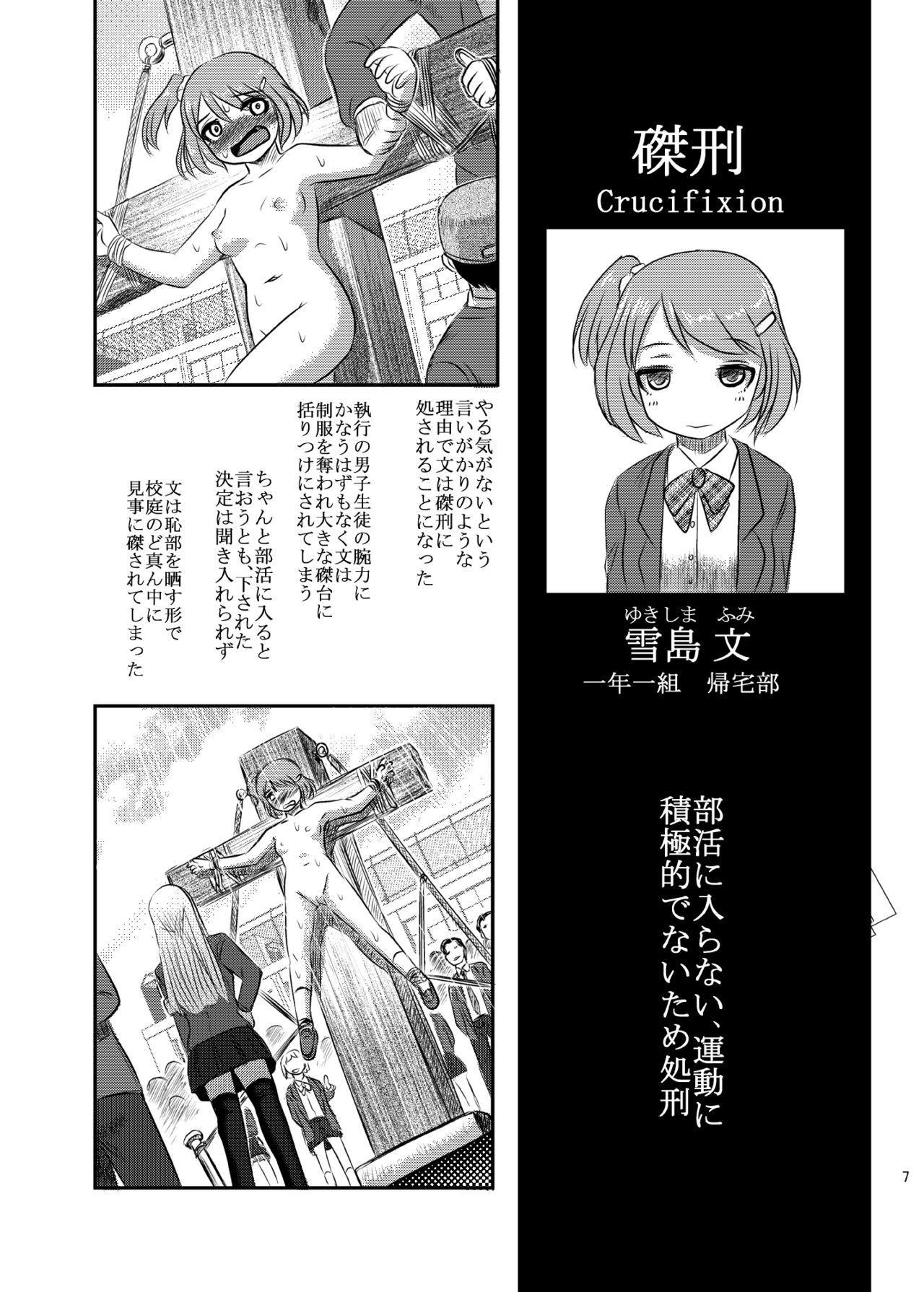 [Uzigaya (Uziga Waita)] Dokudoku vol. 16 Shi-kei Shi-kkou [Digital] 5