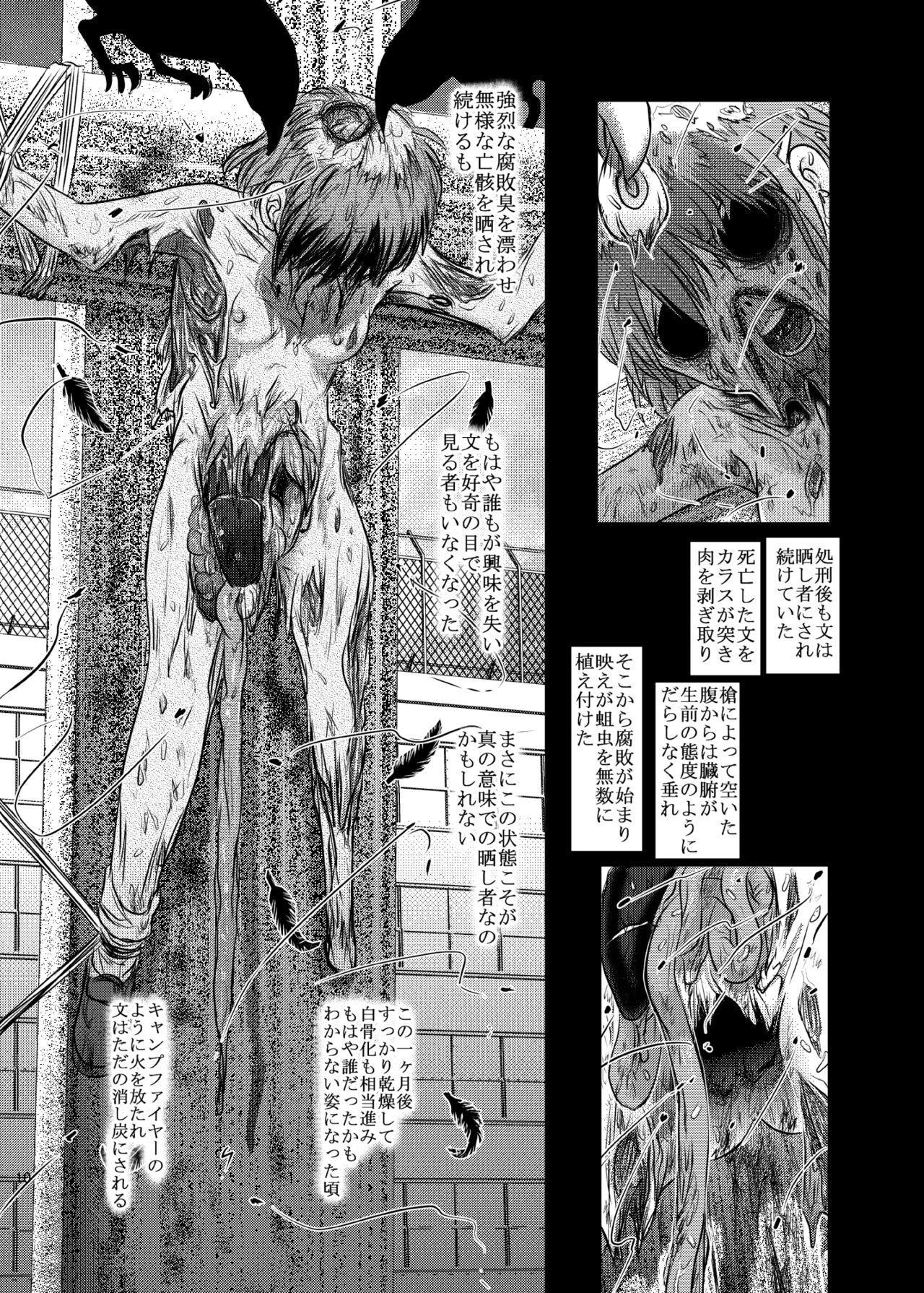 [Uzigaya (Uziga Waita)] Dokudoku vol. 16 Shi-kei Shi-kkou [Digital] 8