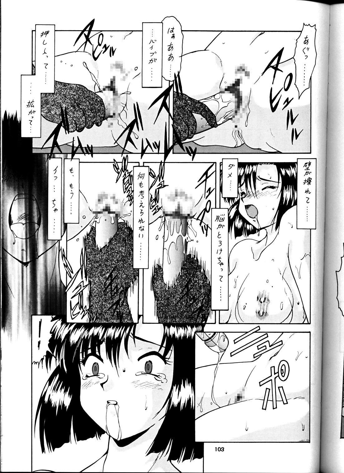 (C58) [Tsurikichi Doumei (Umedama Nabu) Taiho Shichauzo The Doujin (You're Under Arrest) 100