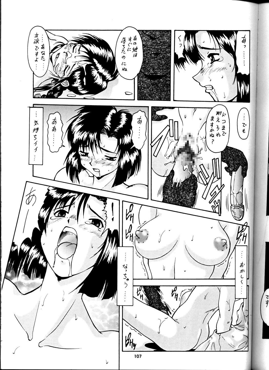 (C58) [Tsurikichi Doumei (Umedama Nabu) Taiho Shichauzo The Doujin (You're Under Arrest) 104