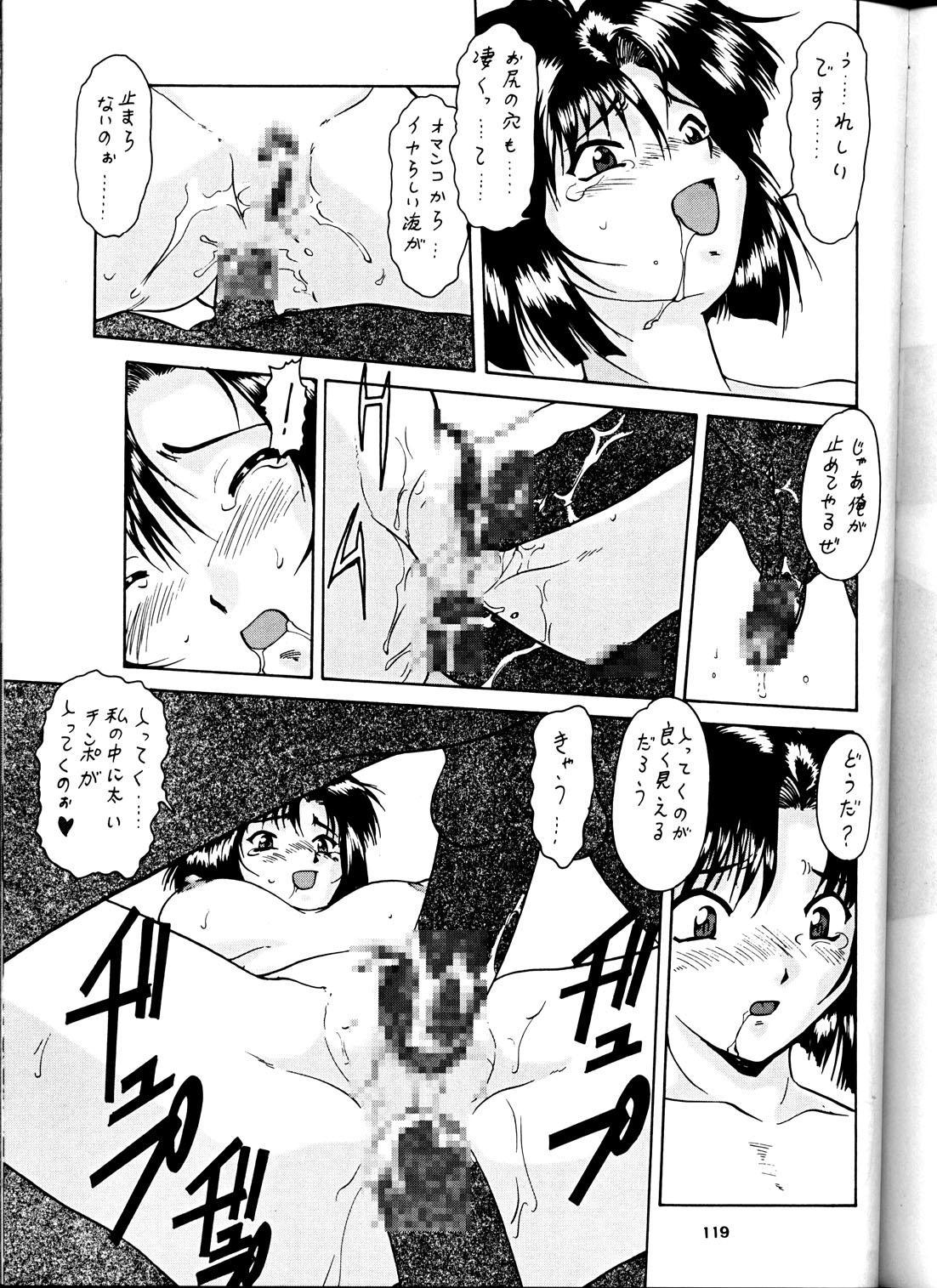 (C58) [Tsurikichi Doumei (Umedama Nabu) Taiho Shichauzo The Doujin (You're Under Arrest) 116