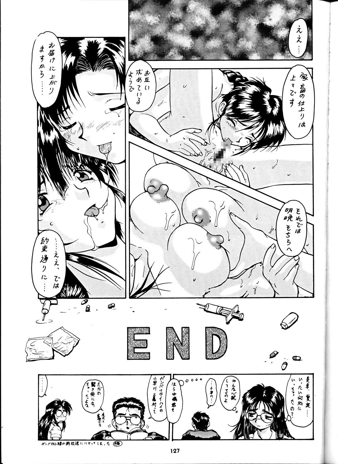 (C58) [Tsurikichi Doumei (Umedama Nabu) Taiho Shichauzo The Doujin (You're Under Arrest) 124