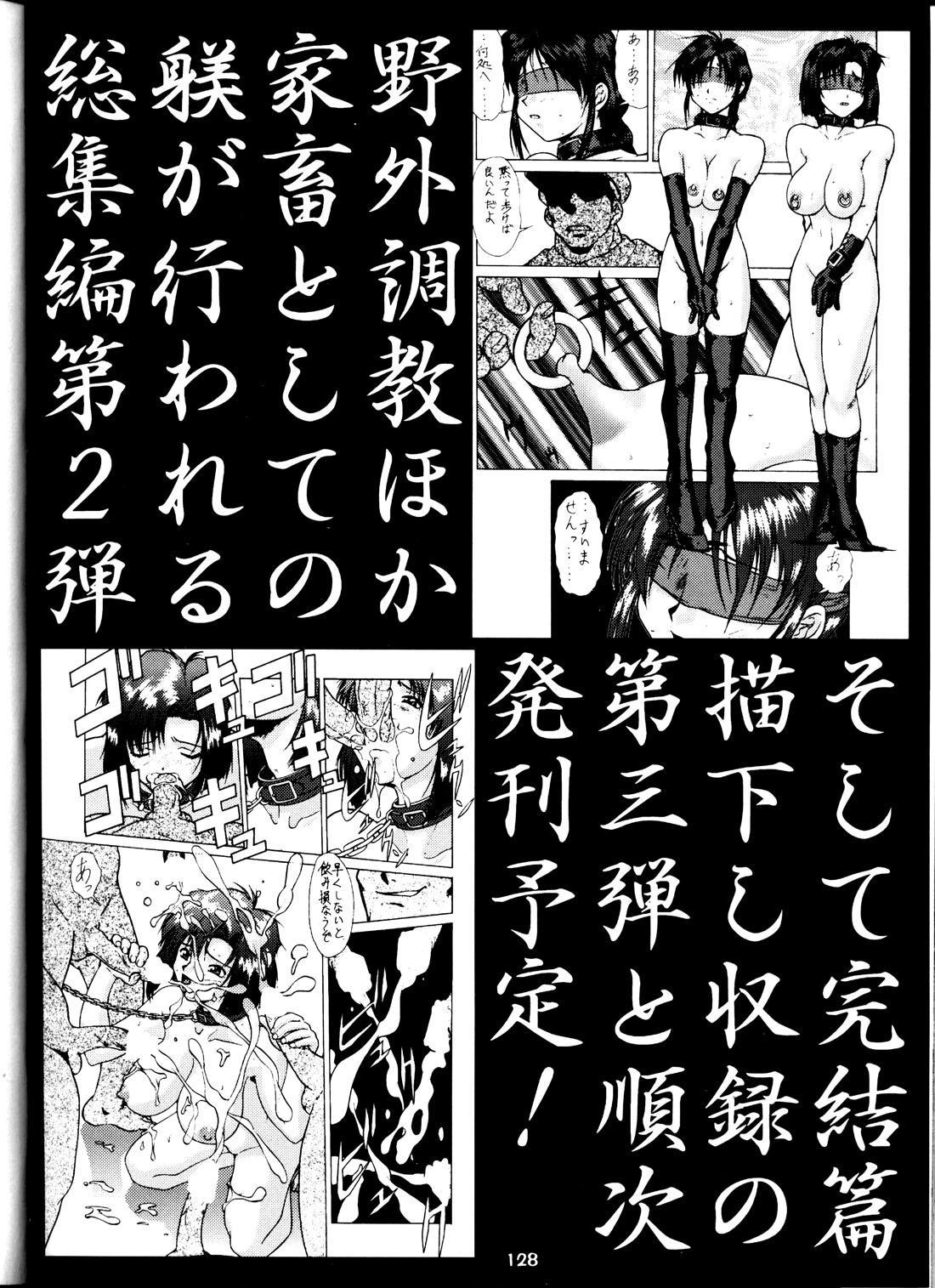 (C58) [Tsurikichi Doumei (Umedama Nabu) Taiho Shichauzo The Doujin (You're Under Arrest) 125