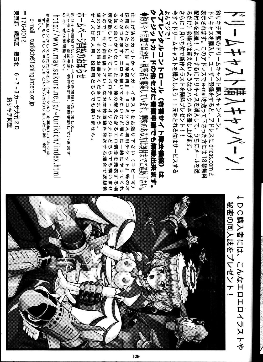 (C58) [Tsurikichi Doumei (Umedama Nabu) Taiho Shichauzo The Doujin (You're Under Arrest) 126